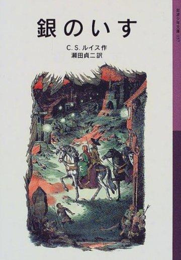 銀のいす―ナルニア国ものがたり〈4〉 (岩波少年文庫)