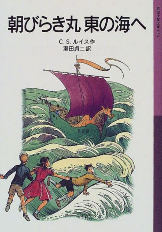 朝びらき丸東の海へ―ナルニア国ものがたり〈3〉 (岩波少年文庫)