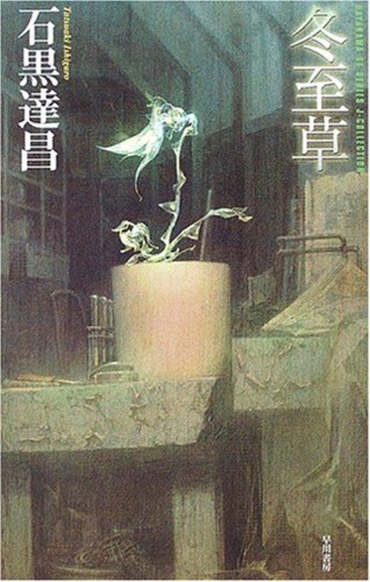 冬至草 (ハヤカワSFシリーズ・Jコレクション)