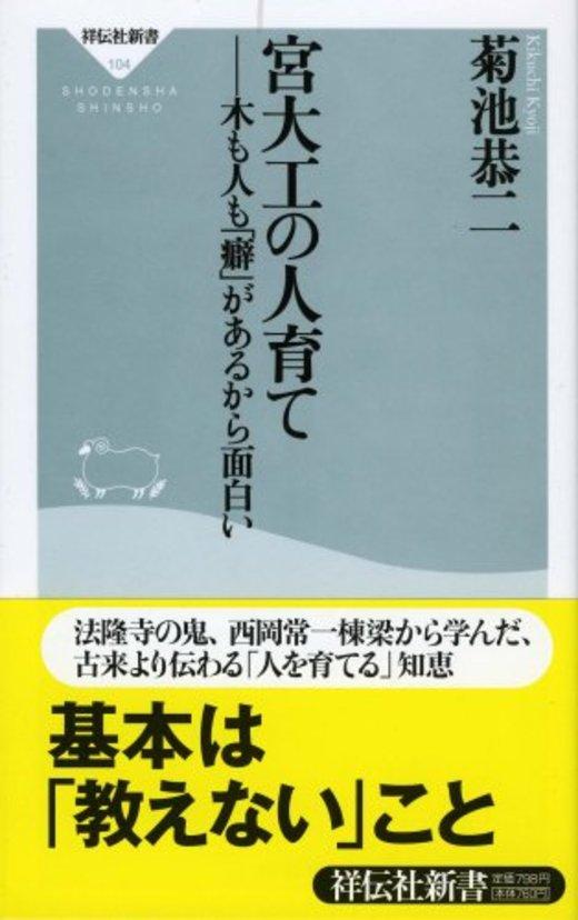 宮大工の人育て (祥伝社新書 104)