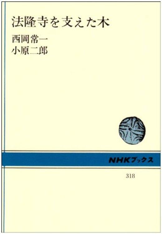 法隆寺を支えた木 (NHKブックス 318)