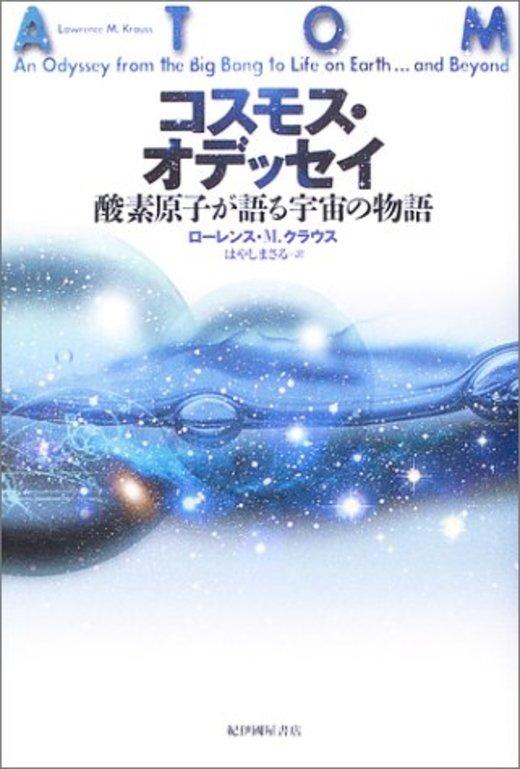 コスモス・オデッセイ―酸素原子が語る宇宙の物語