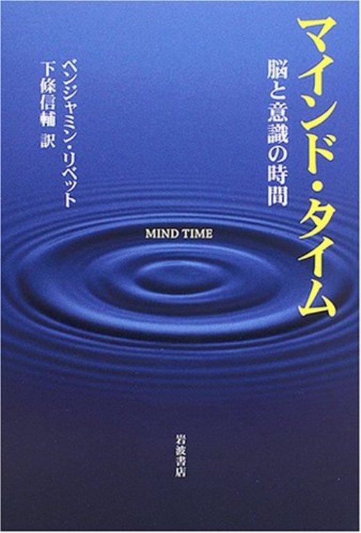 マインド・タイム 脳と意識の時間