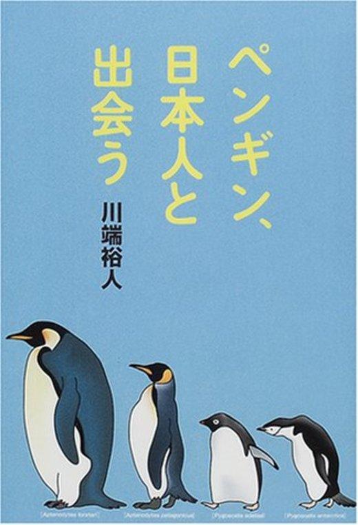 ペンギン、日本人と出会う