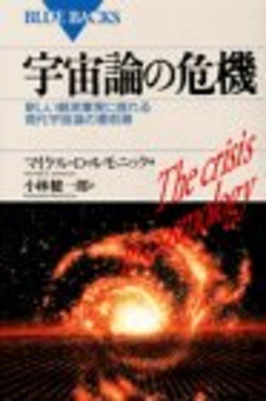 宇宙論の危機―新しい観測事実に揺れる現代宇宙論の最前線 (ブルーバックス)