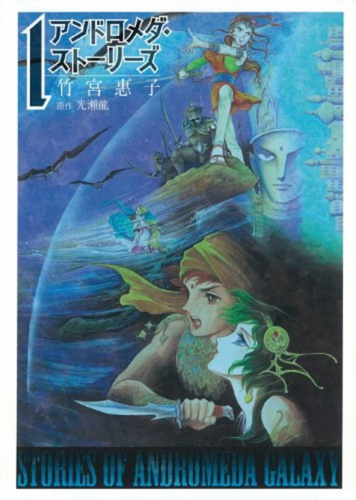 アンドロメダ・ストーリーズ 新装版 1 (Gファンタジーコミックススーパー)