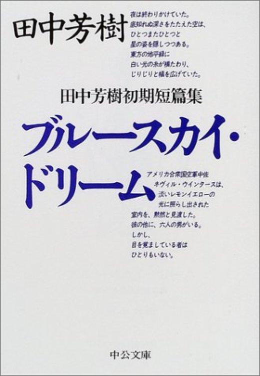 ブルースカイ・ドリーム―田中芳樹初期短篇集 (中公文庫)