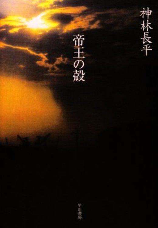 帝王の殻 (ハヤカワ文庫JA)