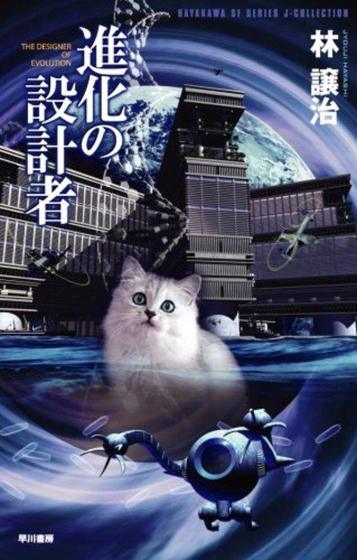 進化の設計者 (ハヤカワSFシリーズ Jコレクション)
