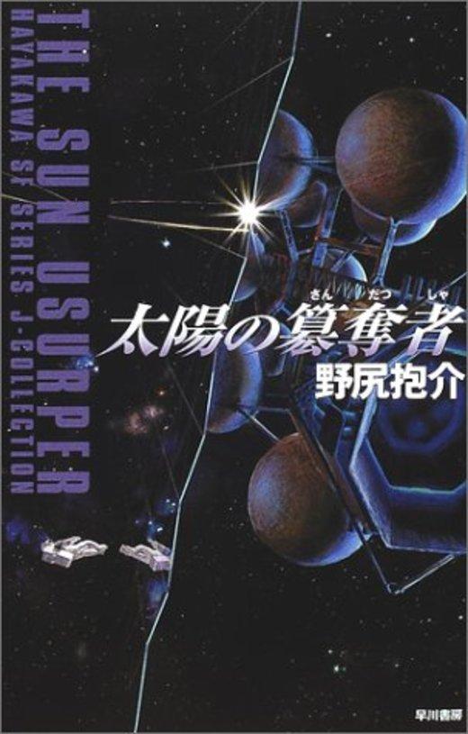 太陽の簒奪者 (ハヤカワSFシリーズ Jコレクション)