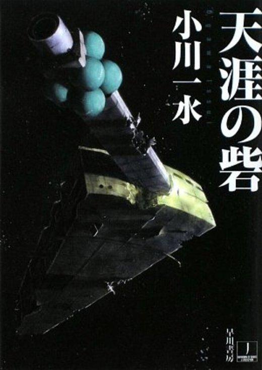 天涯の砦 (ハヤカワ文庫JA)