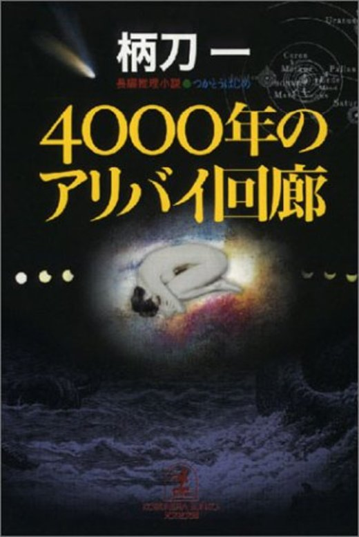 4000年のアリバイ回廊 (光文社文庫)