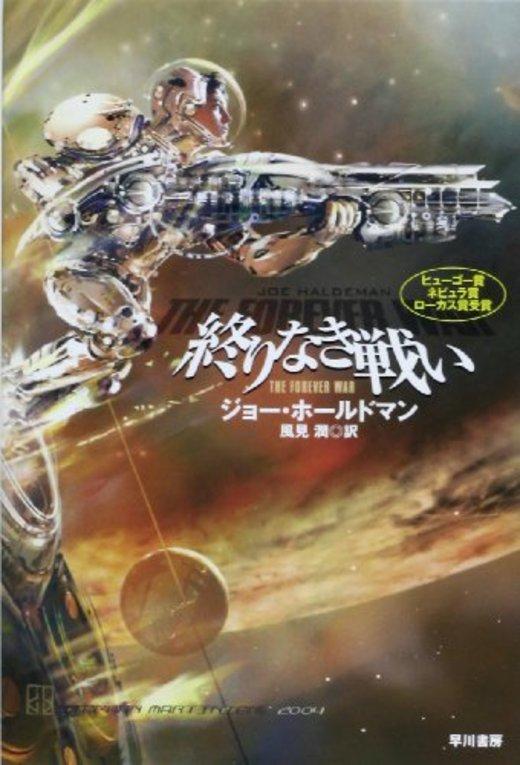 終りなき戦い (ハヤカワ文庫 SF (634))