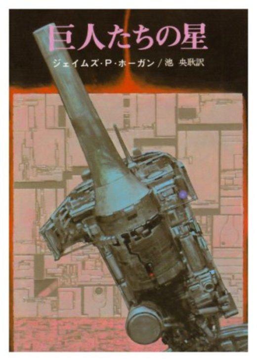 巨人たちの星 (創元SF文庫 (663-3))