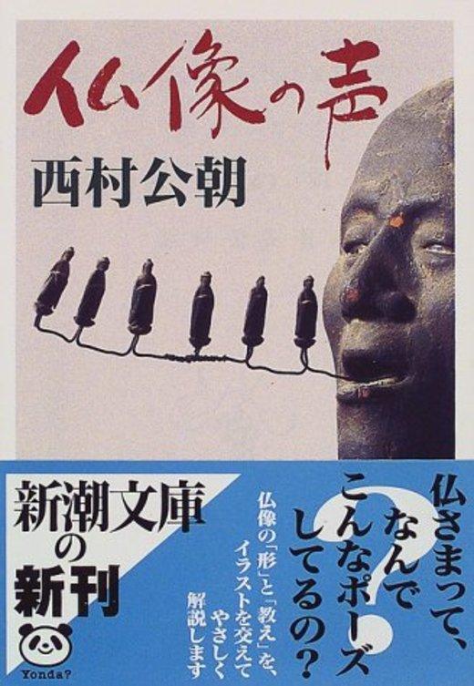 仏像の声 (新潮文庫)