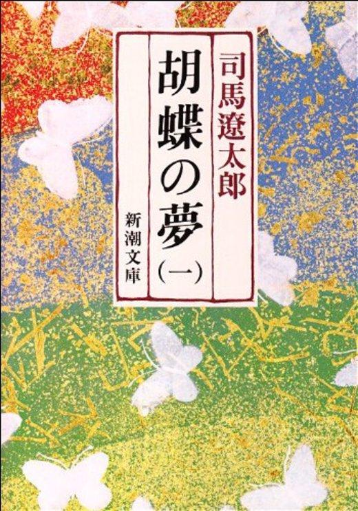 胡蝶の夢〈第1巻〉 (新潮文庫)