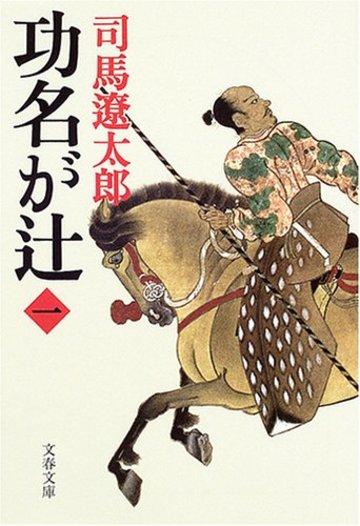 功名が辻〈1〉 (文春文庫)