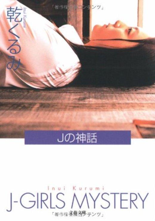 Jの神話 (文春文庫)