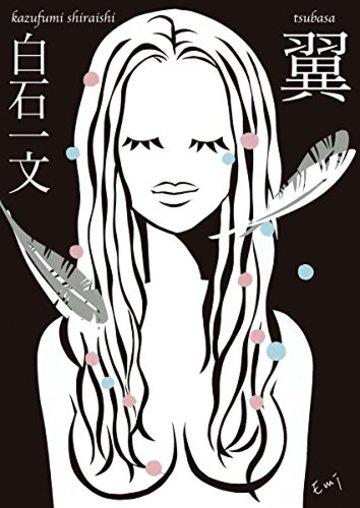 翼 (鉄筆文庫 し 1-1)