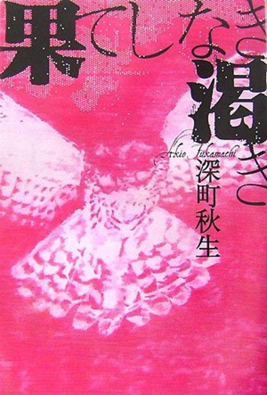 果てしなき渇き (宝島社文庫)