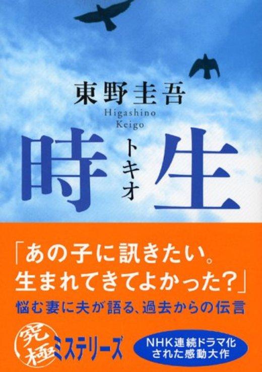 時生 (講談社文庫)