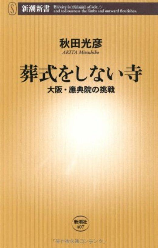 葬式をしない寺―大阪・應典院の挑戦 (新潮新書)