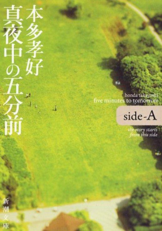 真夜中の五分前―five minutes to tomorrow〈side‐A〉 (新潮文庫)