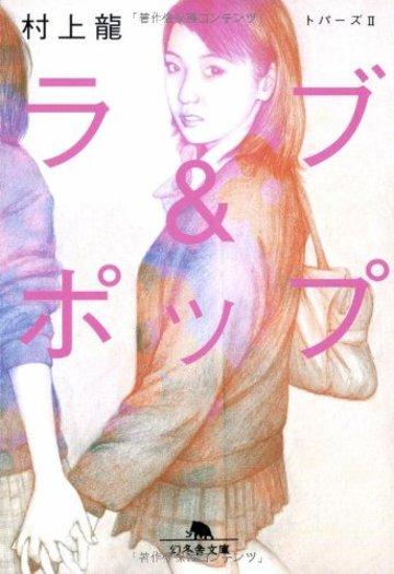 ラブ&ポップ―トパーズ〈2〉 (幻冬舎文庫)