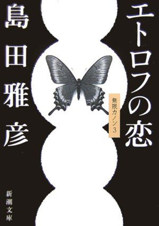 エトロフの恋 (新潮文庫)
