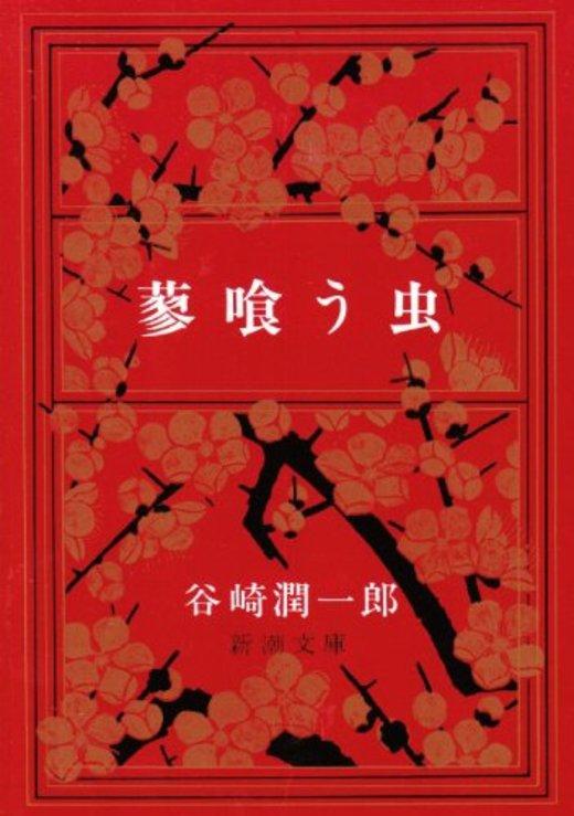 蓼喰う虫 (新潮文庫)