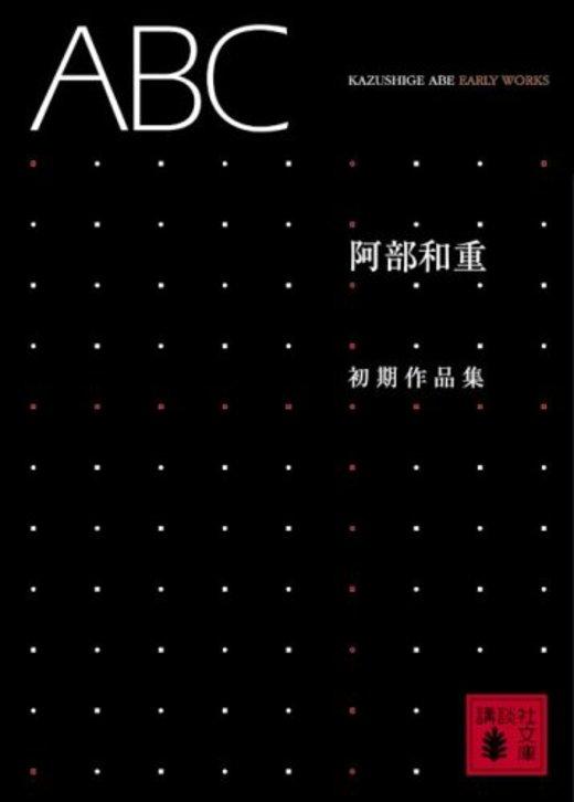 ABC<阿部和重初期作品集> (講談社文庫)