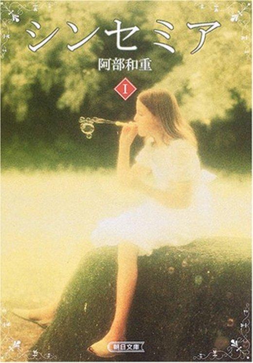 シンセミア〈1〉 (朝日文庫)