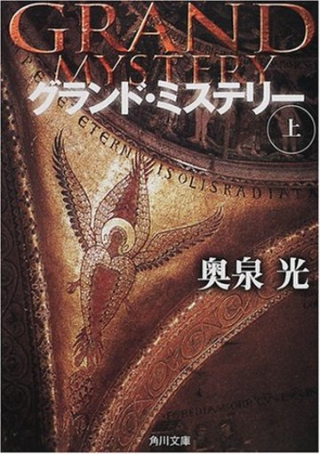 グランド・ミステリー〈上〉 (角川文庫)