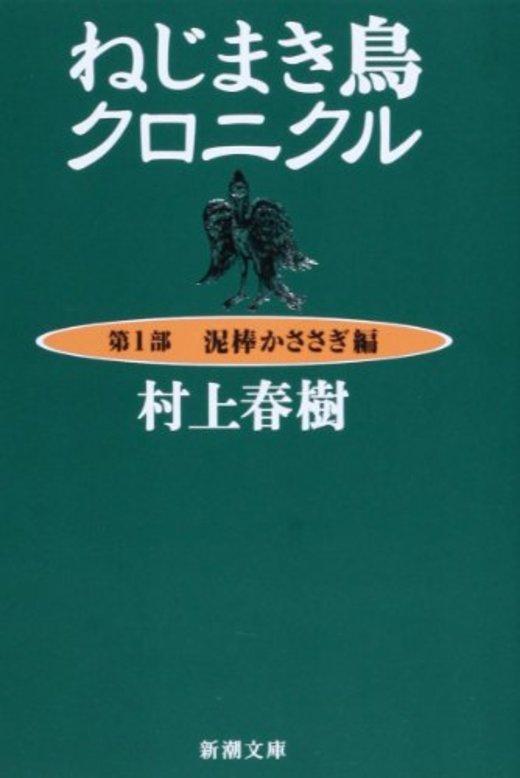 ねじまき鳥クロニクル〈第1部〉泥棒かささぎ編 (新潮文庫)