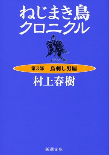 ねじまき鳥クロニクル〈第3部〉鳥刺し男編 (新潮文庫)