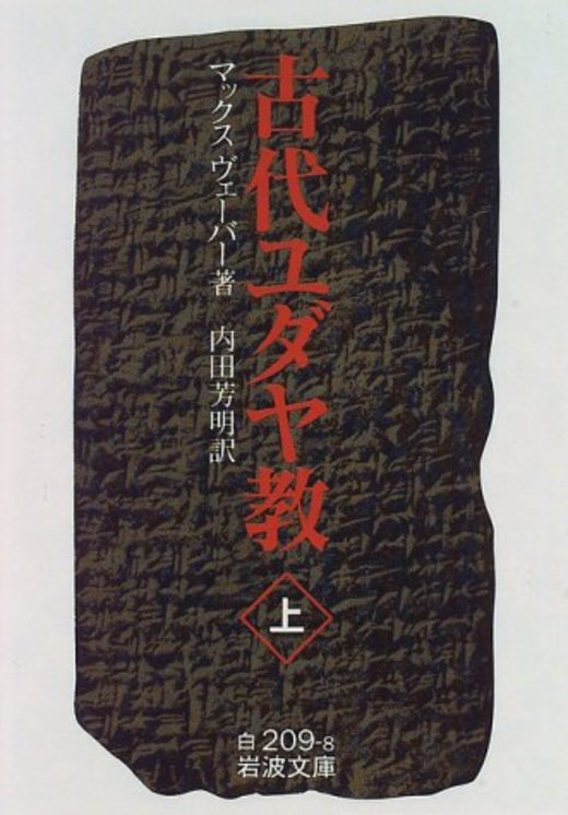 古代ユダヤ教 (上) (岩波文庫)