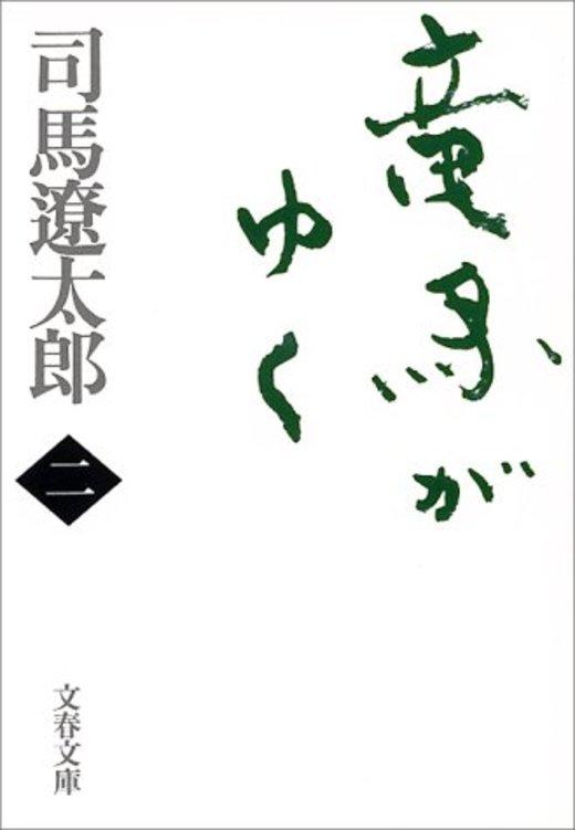 竜馬がゆく〈2〉 (文春文庫)
