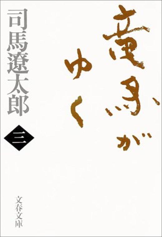 竜馬がゆく〈3〉 (文春文庫)
