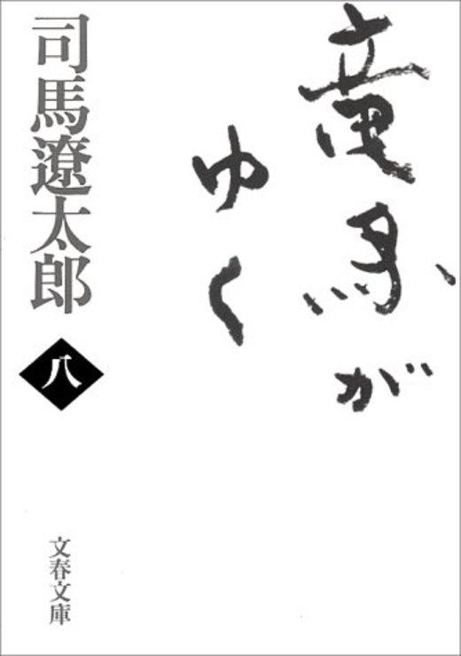 竜馬がゆく〈8〉 (文春文庫)