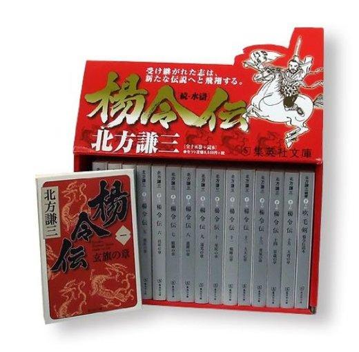 集英社文庫 『楊令伝』 完結BOX