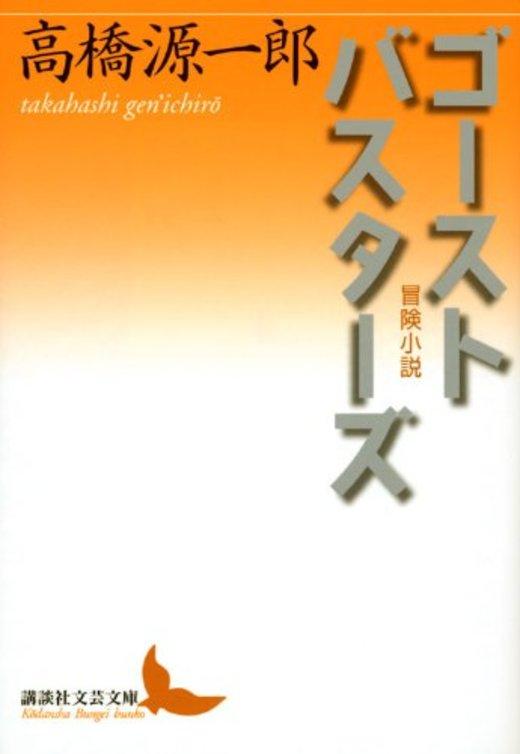 ゴーストバスターズ 冒険小説 (講談社文芸文庫)
