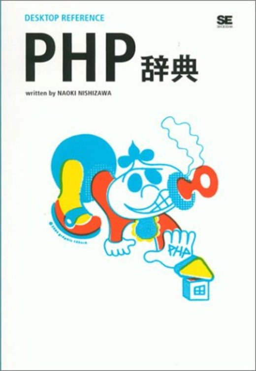 PHP辞典 (Desktop reference)