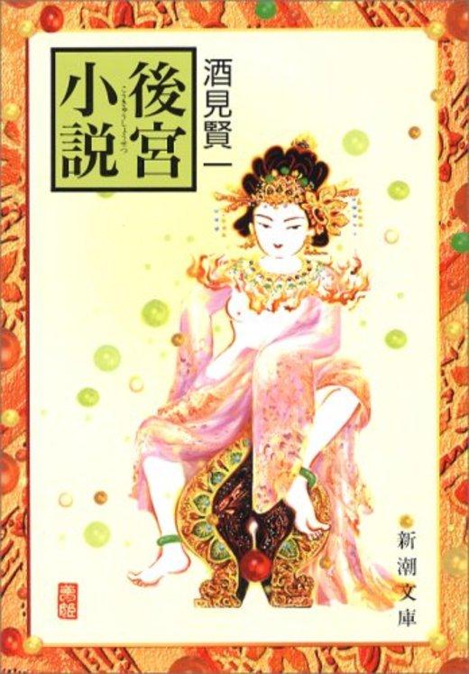 後宮小説 (新潮文庫)