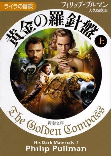 黄金の羅針盤〈上〉 ライラの冒険