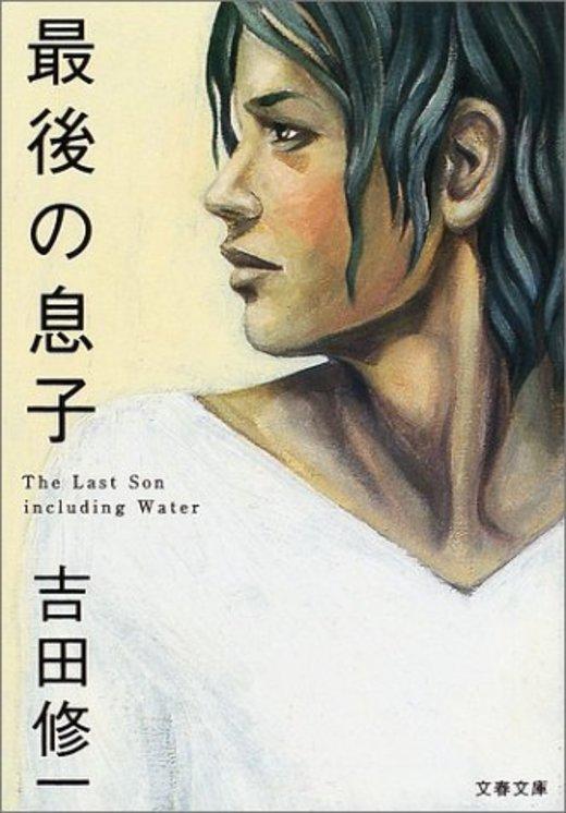 最後の息子 (文春文庫)