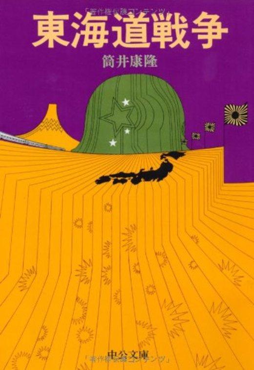 東海道戦争 (中公文庫)