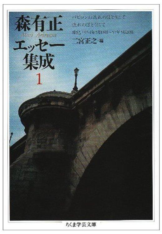 森有正エッセー集成〈1〉 (ちくま学芸文庫)