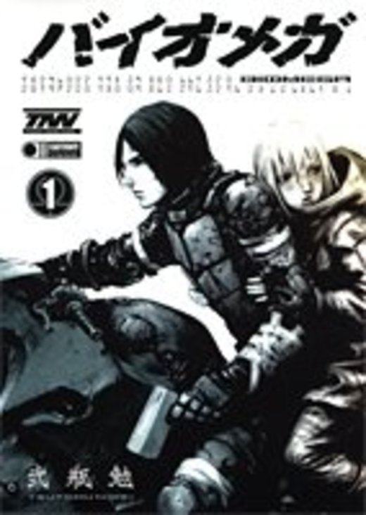 BIOMEGA 1 (ヤングジャンプコミックス)