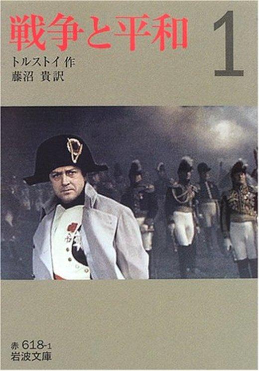 戦争と平和〈1〉 (岩波文庫)