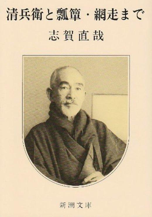 清兵衛と瓢箪・網走まで (新潮文庫)